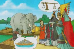 曹冲称象--中国古代寓言