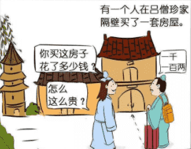 高价买邻--中国古代寓言