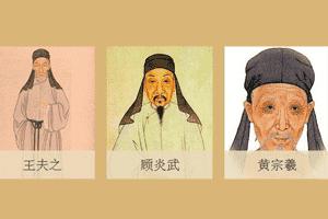 清初三大儒人物介绍及代表作品