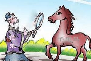 寻找千里马--中国古代寓言