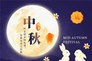 中秋节的来历和习俗